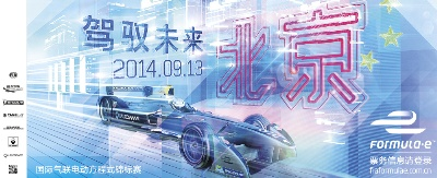 FORMULA E LAUNCHES DRIVE THE FUTURE CAMPAIGN