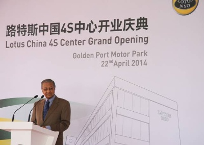 Lotus Opens First 4S Centre in Golden Port Motor Park, Beijing, China