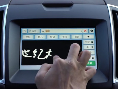 Mustang Masters Chinese: Ford Sync 3 Now Features Chinese Handwriting Recognition