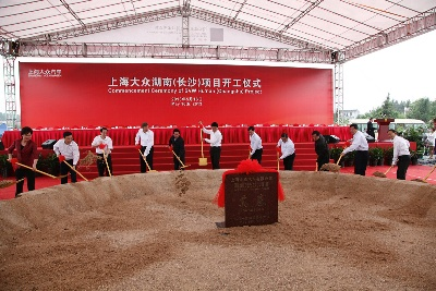 Volkswagen Builds New Plant In Changsha, South-Central China