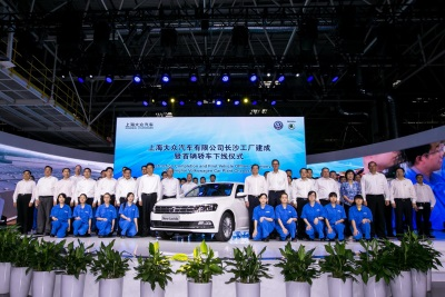 VOLKSWAGEN INAUGURATES VEHICLE PLANT IN SOUTHERN CHINESE CITY OF CHANGSHA